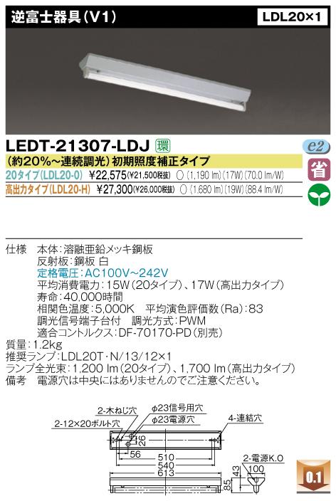 直管形LEDベースライト 直付形 FL20*1灯相当 直付逆富士 高出力タイプ◆LEDT-21307-LDJ