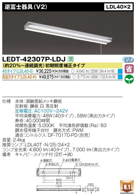 直管形LEDベースライト 直付形 FL40*2灯相当 直付逆富士  キャノピースイッチ付◆40タイプ LEDT-42307P-LDJ
