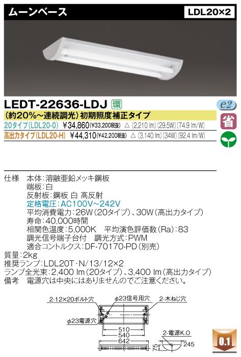 直管形LEDベースライト ムーンベース FL20*2灯相当  高出力タイプ◆LEDT-22636-LDJ