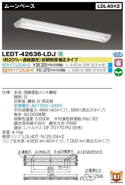 直管形LEDベースライト ムーンベース FL40*2灯相当  高出力タイプ◆LEDT-42636-LDJ