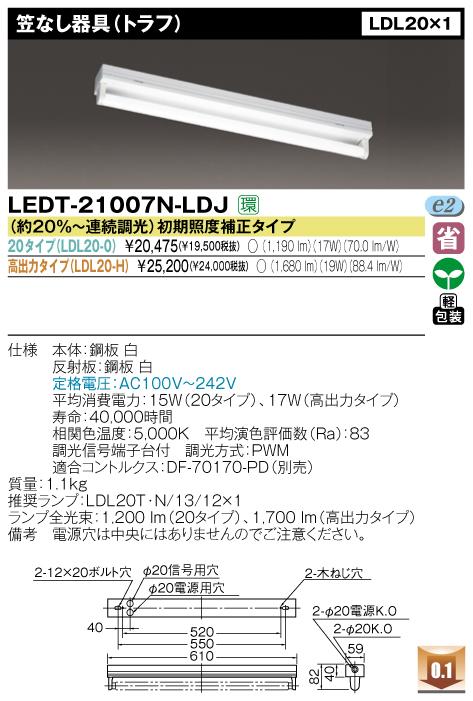 直管形LEDベースライト 直付形 FL20*1灯相当 直付トラフ 20タイプ◆LEDT-21007N-LDJ