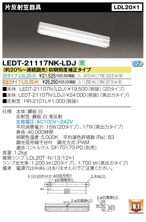 直管形LEDベースライト 直付形 FL20*1灯相当 片反射笠器具  20タイプ◆LEDT-21117NK-LDJ