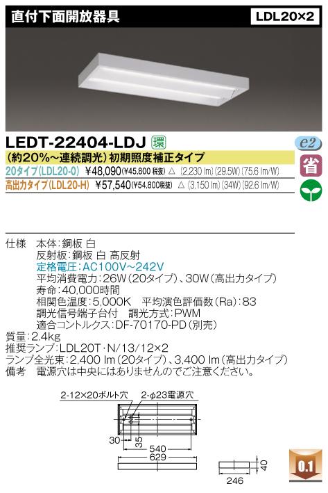 直管形LEDベースライト 直付下面開放器具 FL20*2灯相当  高出力タイプ◆LEDT-22404-LDJ
