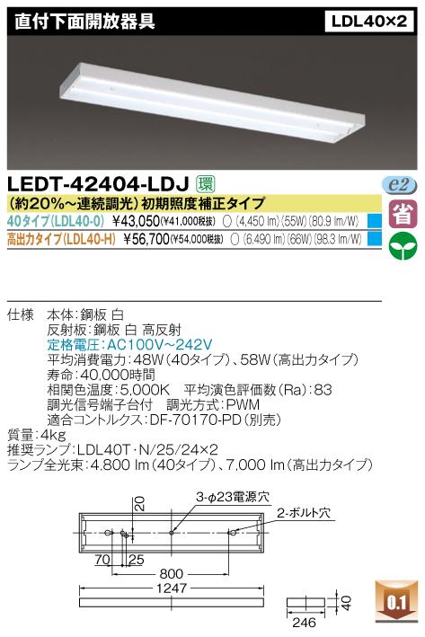 直管形LEDベースライト 直付下面開放器具 FL40*2灯相当  40タイプ◆LEDT-42404-LDJ