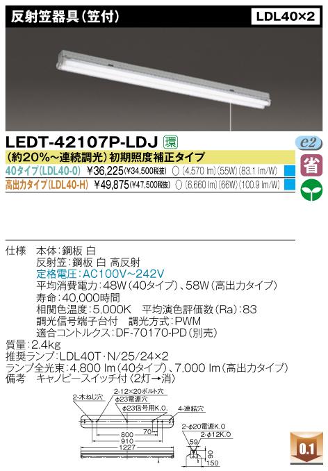 直管形LEDベースライト 直付形 FL40*2灯相当 反射板2灯用【キャノピースイッチ付】◆40タイプ LEDT-42107P-LDJ