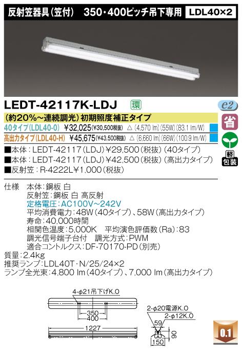 直管形LEDベースライト 直付形 FL40*2灯相当 反射板2灯用【350.400ピッチ吊下専用】◆40タイプ LEDT-42117K-LDJ