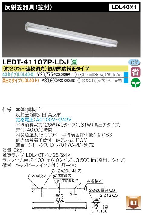 直管形LEDベースライト 直付形 FL40*1灯相当 反射板1灯用【キャノピースイッチ付】◆40タイプ LEDT-41107P-LDJ