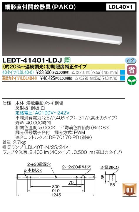 直管形LEDベースライト 直付形 FL40*1灯相当 PAKO【細形直開放器具】◆40タイプ LEDT-41401-LDJ