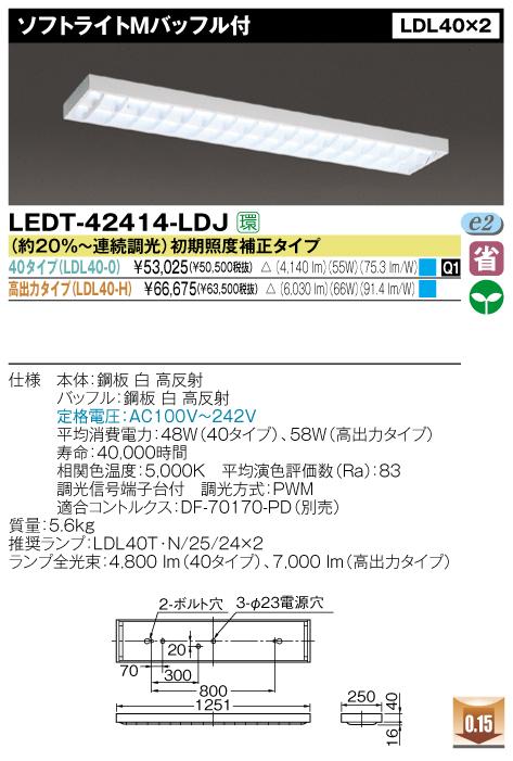 直管形LEDベースライト 直付形 FL40*1灯相当  PAKO【細形直開放器具】◆ ◆Hf32高出力タイプ LEDT-41401-LDJ