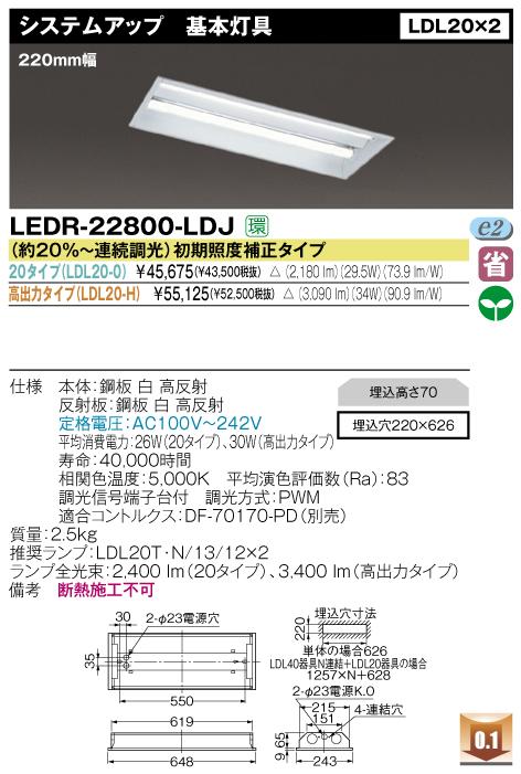 直管形LEDベースライト 埋込形 FL20*2灯 システムアップ基本灯具 高出力タイプ◆LEDR-22800-LDJ