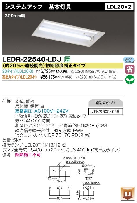 直管形LEDベースライト 埋込形 FL20*2灯 システムアップ基本灯具  20タイプ◆LEDR-22540-LDJ