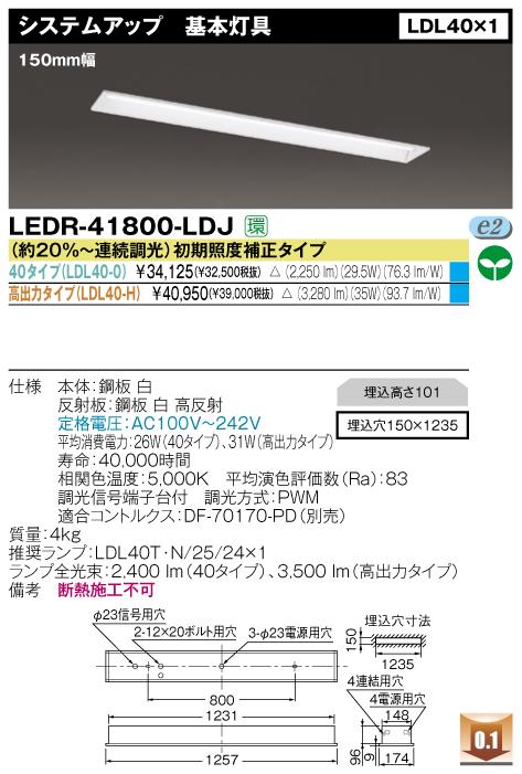 直管形LEDベースライト 埋込形 FL40*1灯 システムアップ基本灯具  高出力タイプ◆LEDR-41800-LDJ