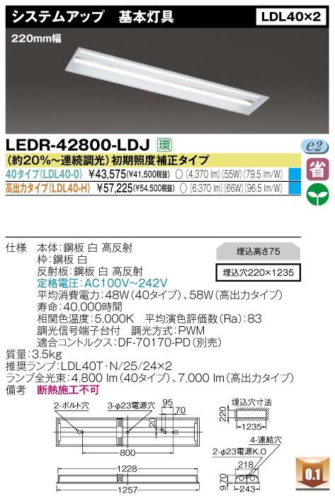直管形LEDベースライト 埋込形 FL40*2灯 システムアップ基本灯具  高出力タイプ◆LEDR-42800-LDJ