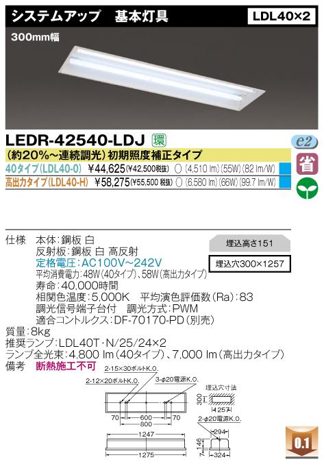 直管形LEDベースライト 埋込形 FL40*2灯 システムアップ基本灯具  40タイプ◆LEDR-42540-LDJ