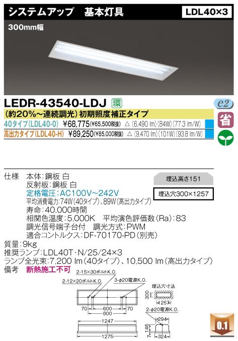直管形LEDベースライト 埋込形 FL40*3灯 システムアップ基本灯具  高出力イプ◆LEDR-43540-LDJ