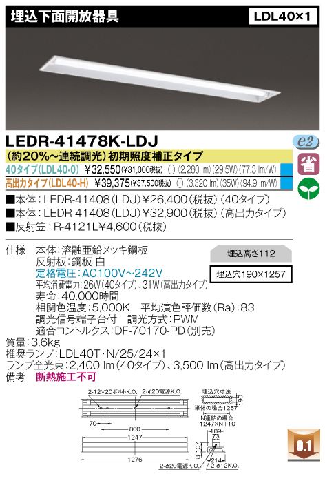 直管形LEDベースライト 埋込形 FL40*1灯 下面開放器具 40タイプ◆LEDR-41478K-LDJ