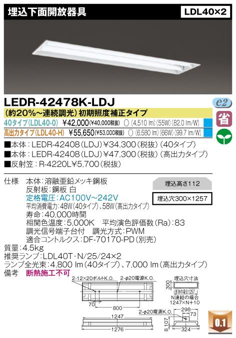 直管形LEDベースライト 埋込形 FL40*2灯 下面開放器具 高出力タイプ◆LEDR-42478K-LDJ