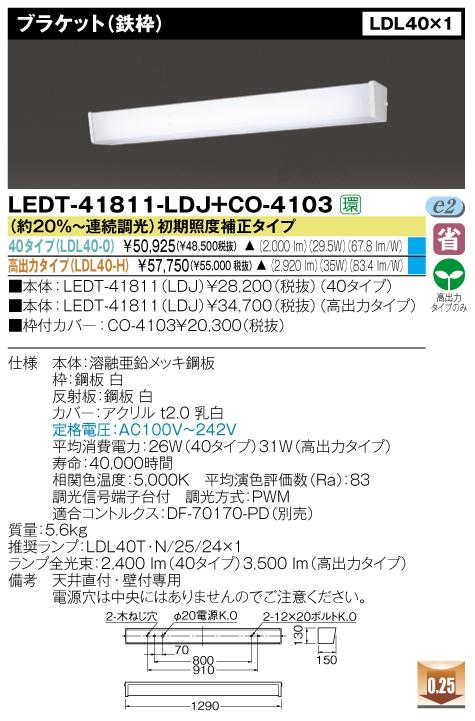 直管形LEDベースライト ブラケット◆LDL40*1用 鉄枠 高出力タイプ◆LEDT-41811-LDJ + CO-4112