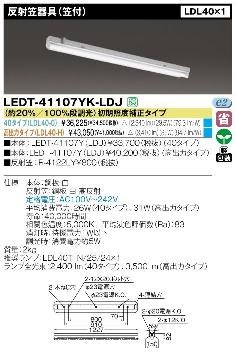 直管形LEDベースライト(人感センサー内蔵形)◆LDL40*1用◆直付反射笠 高出力タイプ LEDT-41107YK-LDJ