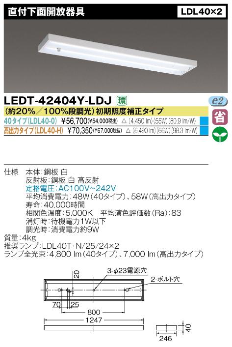 直管形LEDベースライト 直付下面開放器具 FL40*2灯相当  高出力タイプ◆LEDT-42404Y-LDJ