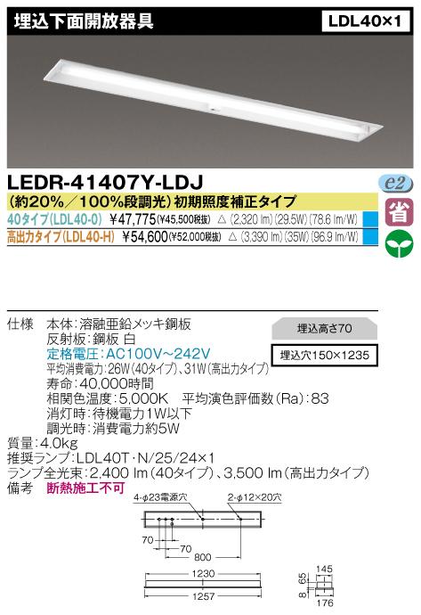 直管形LEDベースライト(人感センサー内蔵形)◆LDL40*1用◆埋込下面開放(150*1235) 40タイプ LEDR-41407Y-LDJ