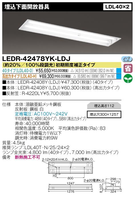 直管形LEDベースライト(人感センサー内蔵形)◆LDL40*2用◆埋込下面開放(300*1235) 高出力タイプ LEDR-42478YK-LDJ