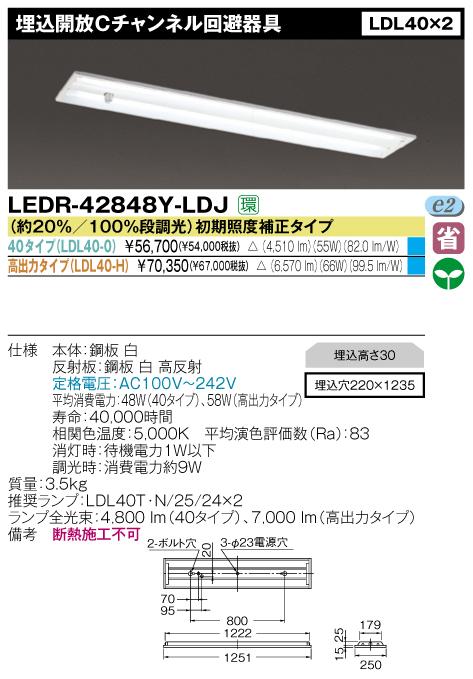 直管形LEDベースライト(人感センサー内蔵形)◆LDL40*2用◆埋込Cチャンネル回避(220*1235) 高出力タイプ LEDR-42848Y-LDJ