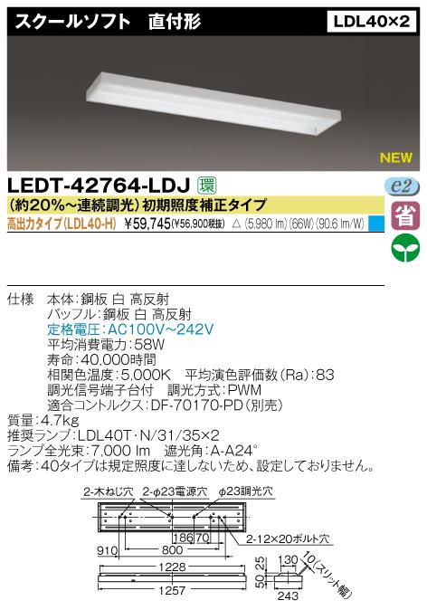 直管形LEDベースライト スクールソフト 直付形 FL40*2灯相当  高出力タイプ◆LEDT-42764-LDJ
