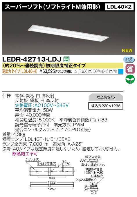 直管形LEDベースライト スクールソフト【ソフトライトM兼用形】 FL40*2灯相当  高出力タイプ◆LEDT-42713-LDJ