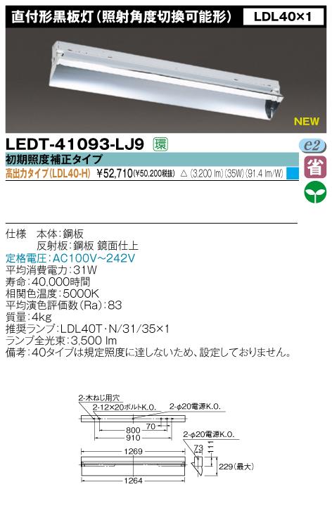 直管形LEDベースライト 直付形黒板灯【照射角度切換可能形】 FL40*1灯相当  高出力タイプ◆LEDT-41093-LJ9