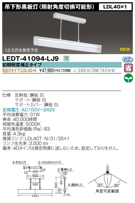 直管形LEDベースライト 吊下形黒板灯【照射角度切換可能形】 FL40*1灯相当  高出力タイプ◆LEDT-41094-LJ9