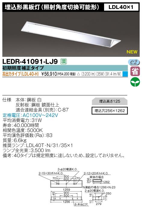 直管形LEDベースライト 埋込形黒板灯【照射角度切換可能形】 FL40*1灯相当  高出力タイプ◆LEDT-41091-LJ9