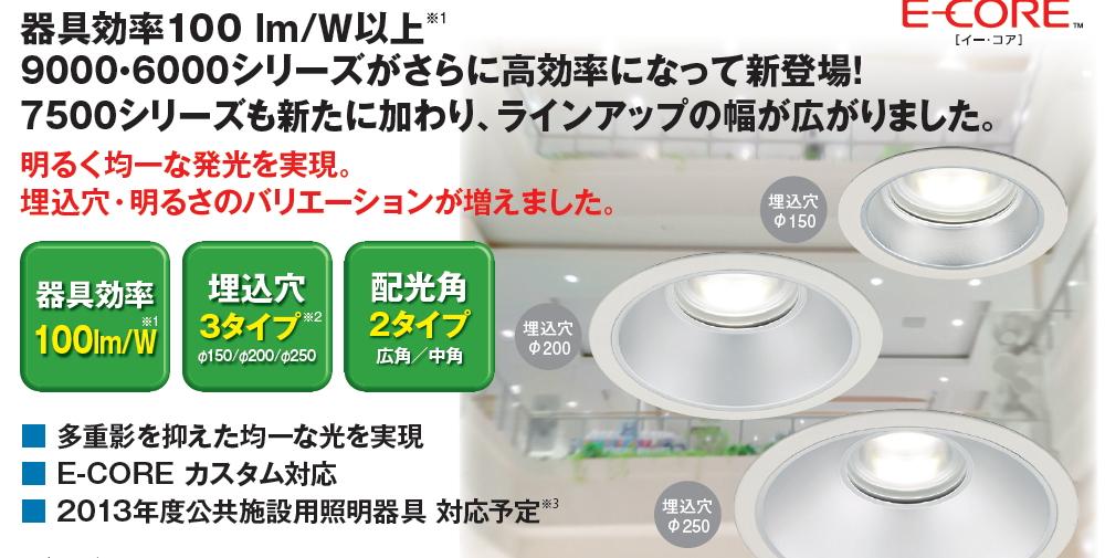 一体形LEDベースライト 6000シリーズ【高効率タイプ】◆150mm 広角 LEDD-60011W-LD9