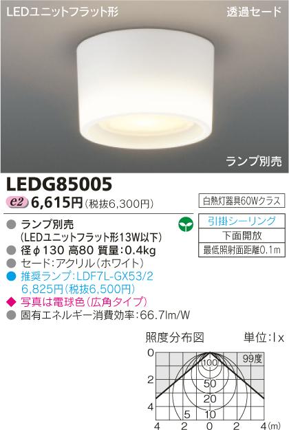LEDシーリングダウンライト 小形シーリングライト/レセップタイプ■LEDG85005  100台セット
