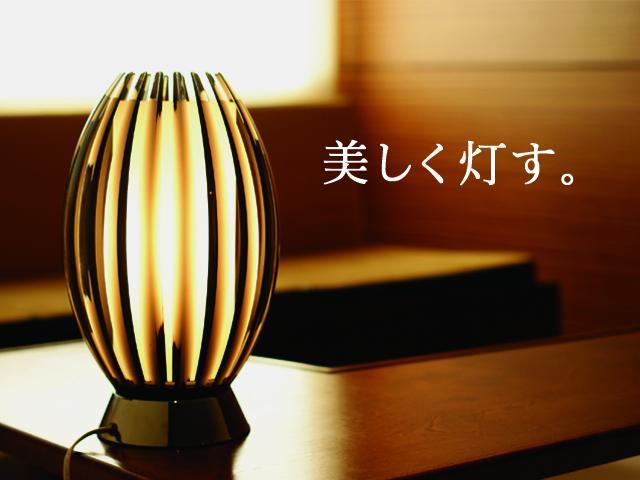 間接照明 テーブルランプ JK146T(卓上スタンド デスクライト インテリア照明 )