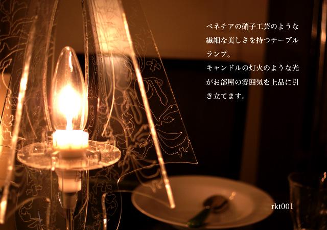 間接照明 テーブルランプ RKT001(卓上スタンド デスクライト インテリア照明 )