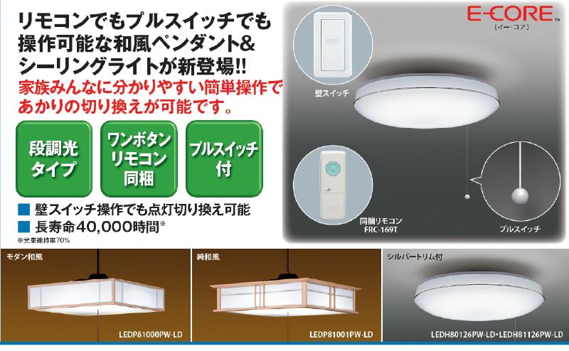 LEDペンダント 純和風 【リモコン同梱】◆LEDP81001PW-LD