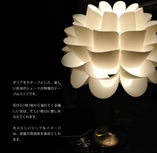 間接照明 テーブルランプ JK108(卓上スタンド デスクライト インテリア照明 )