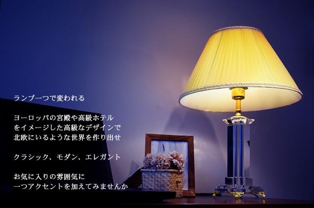テーブルランプ デスクライト 間接照明 JK147T(卓上スタンド ) インテリア照明
