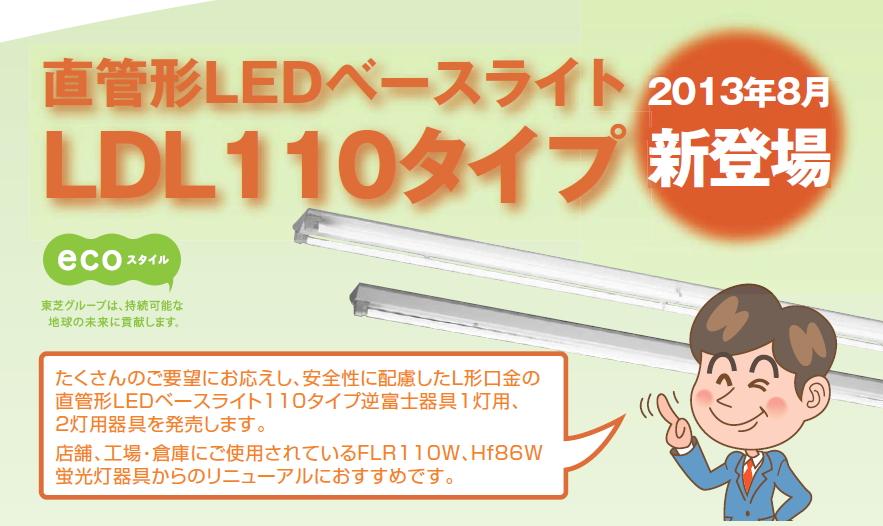 直管形LEDベースライト 直付形 FL110*2灯相当 直付逆富士◆LET-92305-LD9