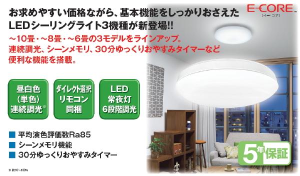 最新品!!LEDシーリングライト 昼白色【単色】・連続調光タイプ◆8畳用◆LEDH81128W-LD