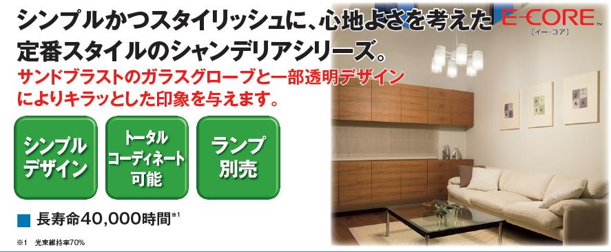 ライトモダンシャンデリアシリーズ【ランプ別売】◆ワイヤー吊◆LEDC88028-6