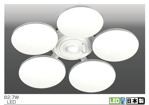 LED  パネルシーリング■62.7W 5000lm LED リモコン付き■TCH20016