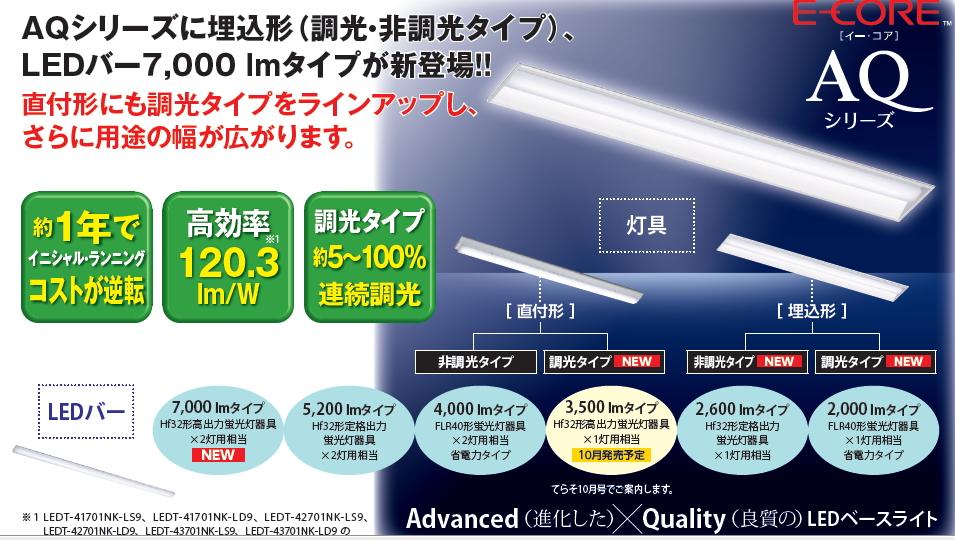 LEDベースライト AQシリーズ 求められる、その先のLEDへ■7200lm 4000K 本体、LEDバー■LEDR-46701WK-LD9