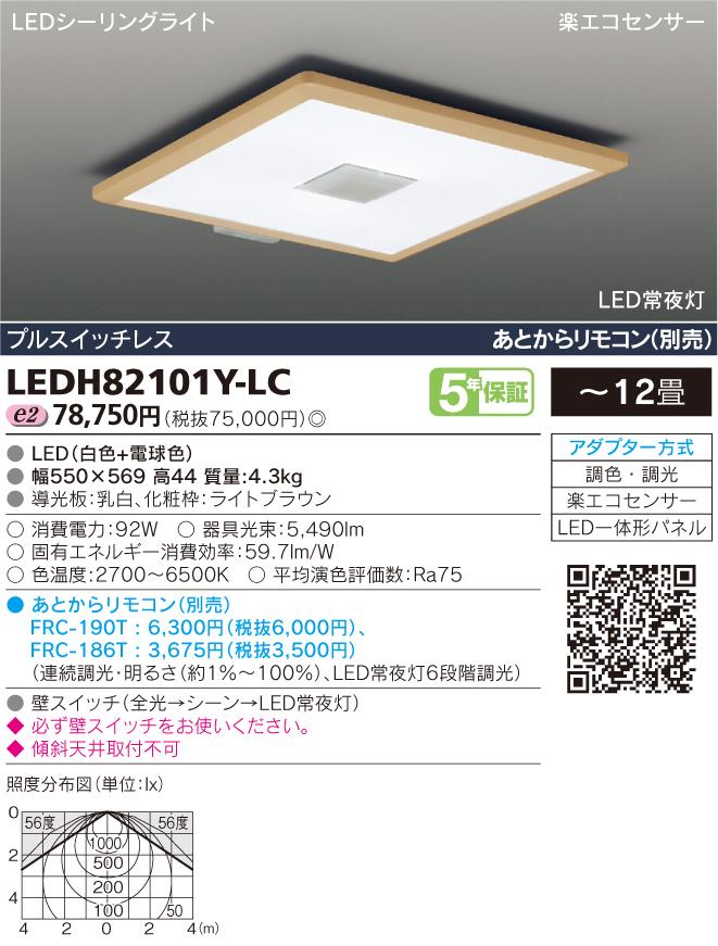 新発売!!LEDシーリングライト◆12畳用 92W 5490lm◆LEDH82101Y-LC