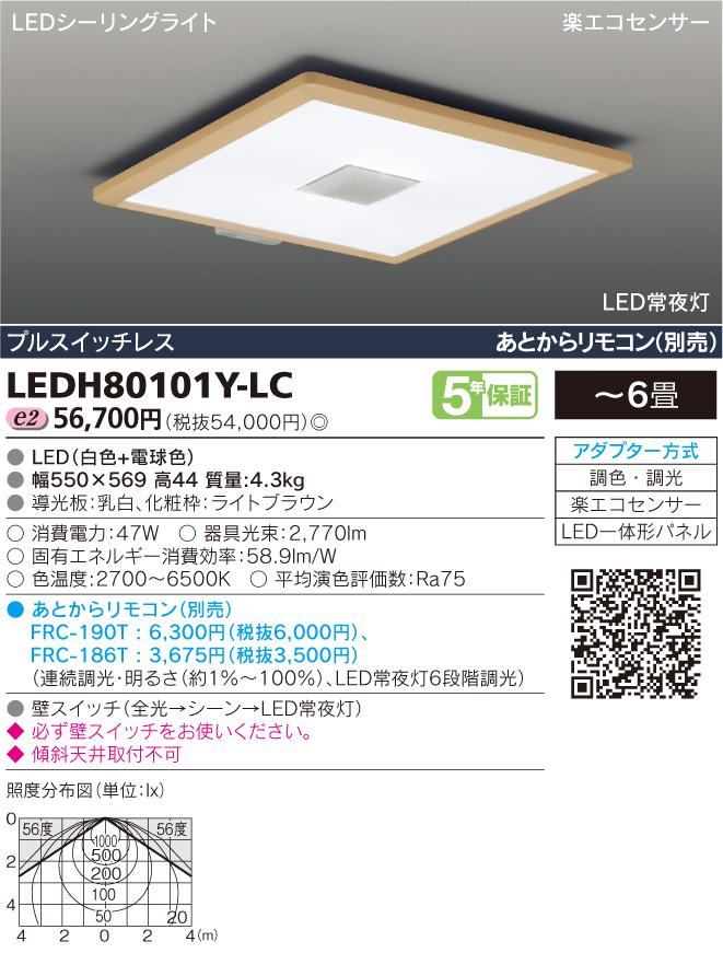 新発売!!LEDシーリングライト◆6畳用 47W 2770lm◆LEDH80101Y-LC