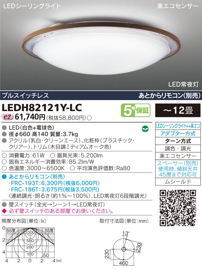 丸型LEDシーリングライト◆12畳用 61W 5200lm◆LEDH82121Y-LC