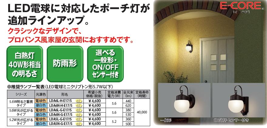 LED電球搭載 ポーチ灯◆ランプ別売 ON/OFFセンサー付き LEDB88910Y