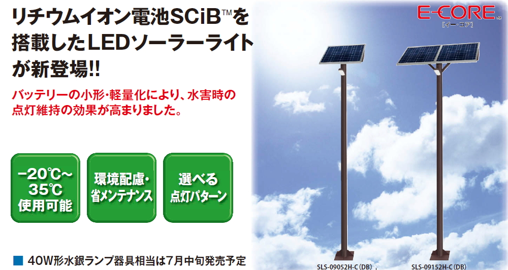 LEDソーラーライト■リチウムイオン電池SCiB搭載■14時間タイプ グレーイッシュブラック■SLS-09152H-C(GB)