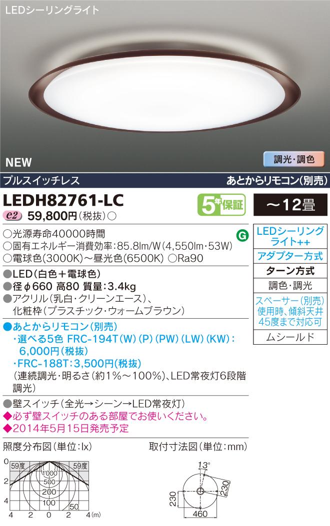 最新品!!高演色LEDシーリングライト【キレイ色-kireiro-】◆12畳用◆ウォームブラウン LEDH82761-LC